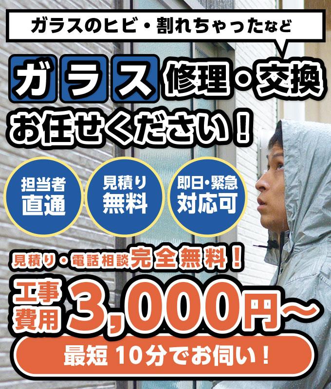 平塚市平塚で窓ガラスのヒビ・割れちゃったなどのガラス工事は